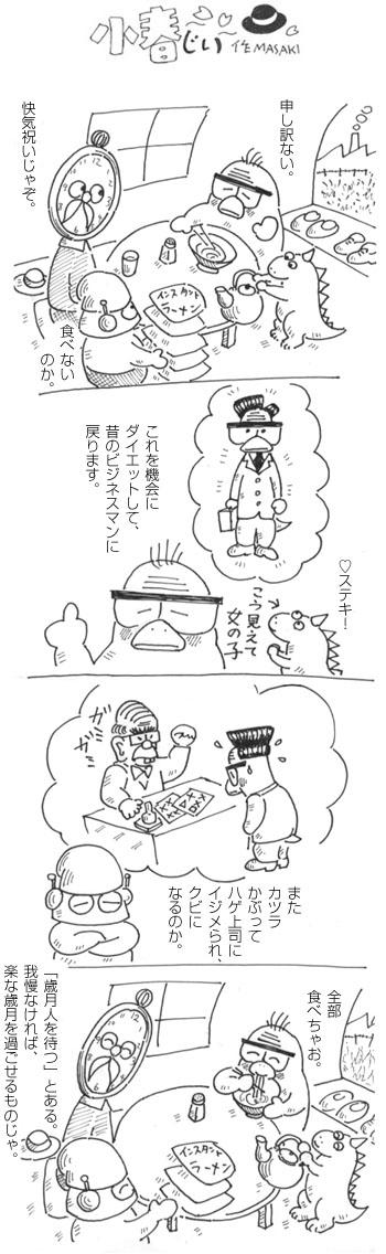 Kaiki_2