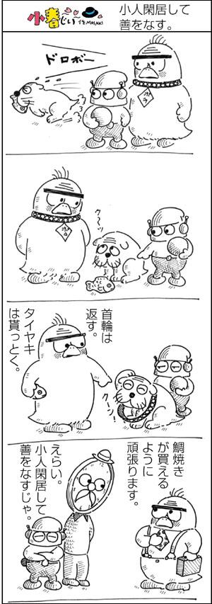 Wan_3_2